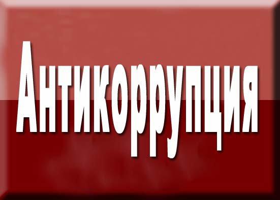 http://vemst.ru/assets/images/antikorrupcija.jpg